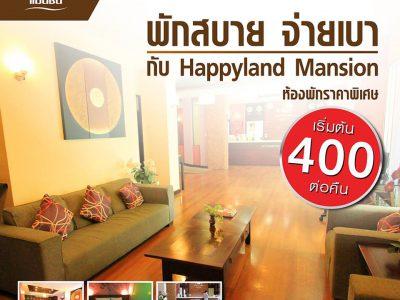 Happyland Mansion ห้องพักแสนสบาย ใจกลางบางกะปิ